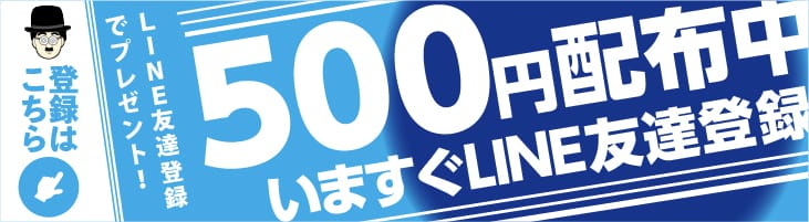 LINE友達登録でプレゼント!